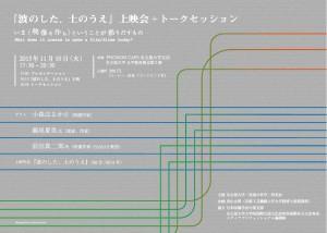 namitsuchi_nagoya01