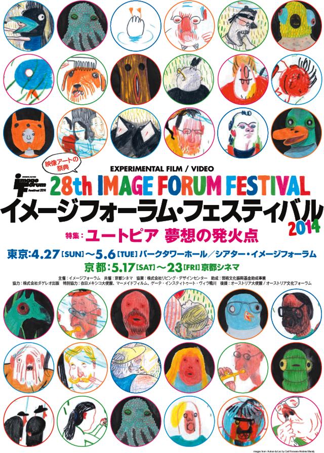 IFF2014